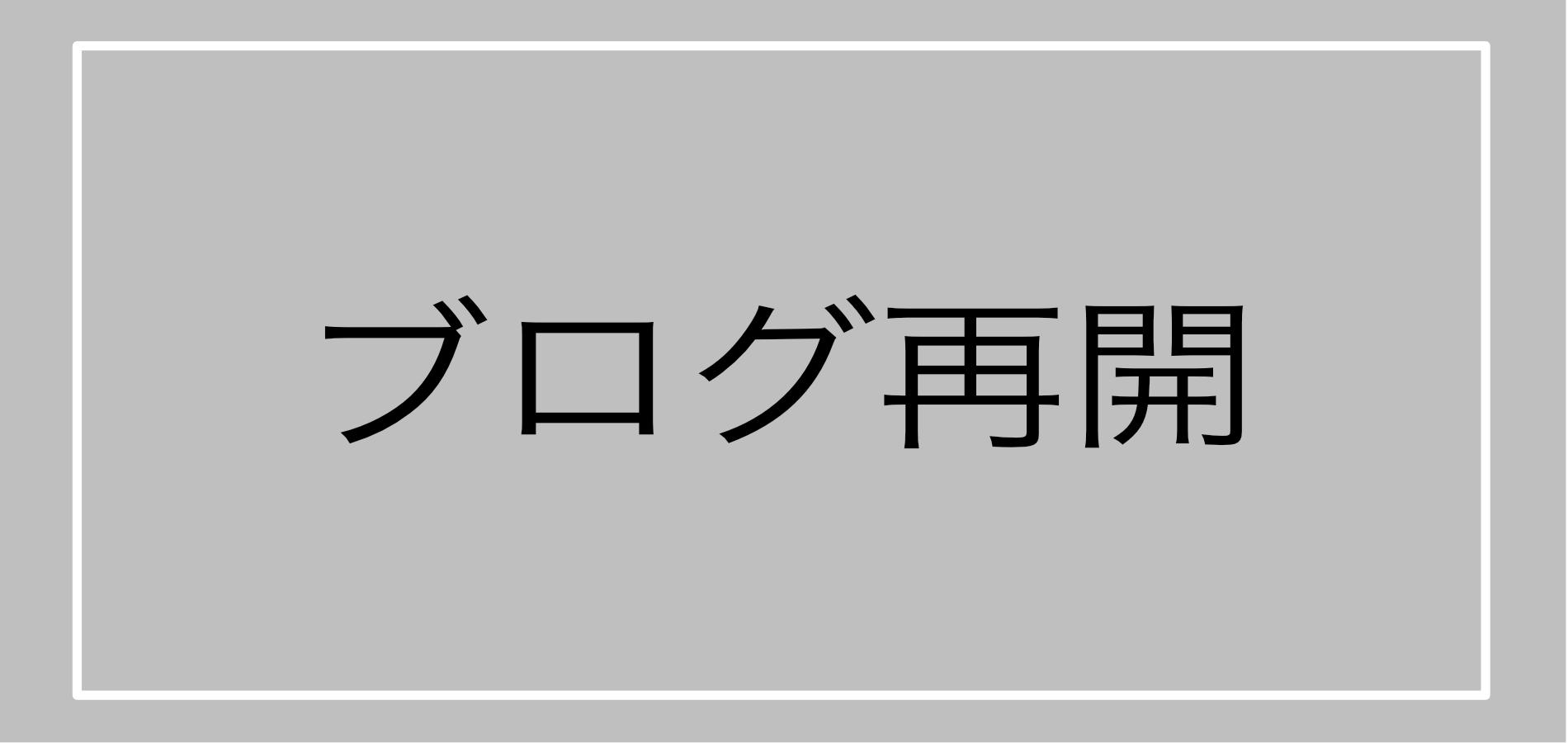 Blog restart